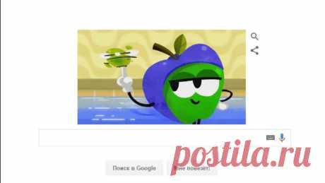 Google Doodle: Олимпийские игры в Рио 2016 - YouTube