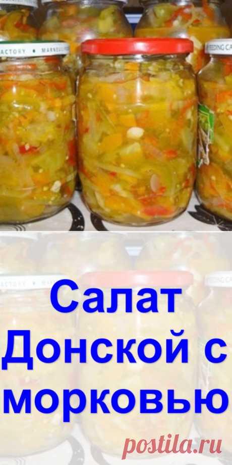 Салат Донской с морковью - Женская красота