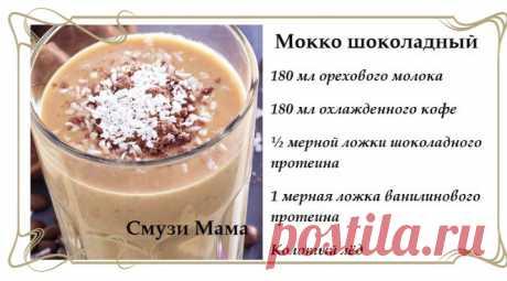 Смузи Мокко шоколадный - Смузи Мама Как приготовить смузи Мокко шоколадный: рецепт и советы для желающих обрести стройность и просто хорошее самочувствие. Протеин и кофе, и вы в лучшей форме!