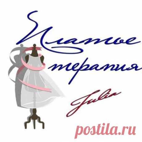 Платье - терапия Привет-привет, меня зовут Юлия, я платье-терапевт из Киева. Почему терапевт? Потому что платьями можно лечить! Все представительницы прекрасного пола со мной...