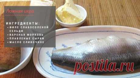 Вкуснейшая советская закуска из селедки, которую и сегодня я часто готовлю на праздничный стол