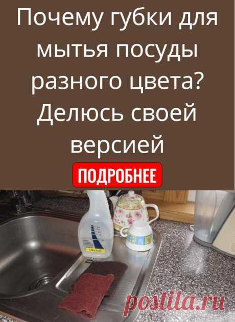 Почему губки для мытья посуды разного цвета? Делюсь своей версией