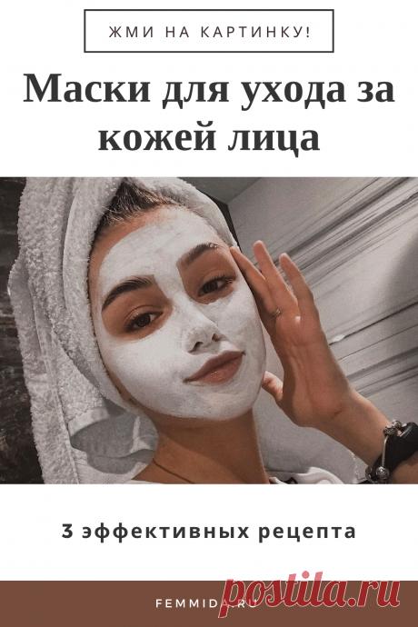 Маски для ухода за кожей лица. 3 эффективных рецепта!