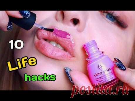 10 ЛайфХаков, которые изменят жизнь девушек /BEAUTY LIFE HACKS Tanya StreLove