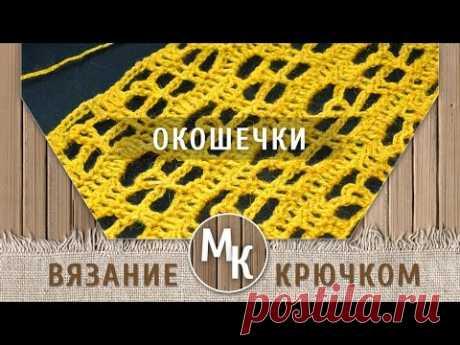 Узоры вязания крючком - ОКОШЕЧКИ, простые узоры для начинающих, crochet, master class, handmade - YouTube