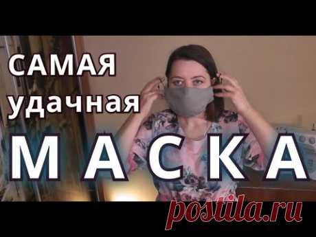 Самая удачная модель защитной маски!!! Как сшить маску своими руками - YouTube