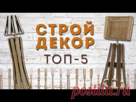 ТОП-5 идей декора из строительных материалов
