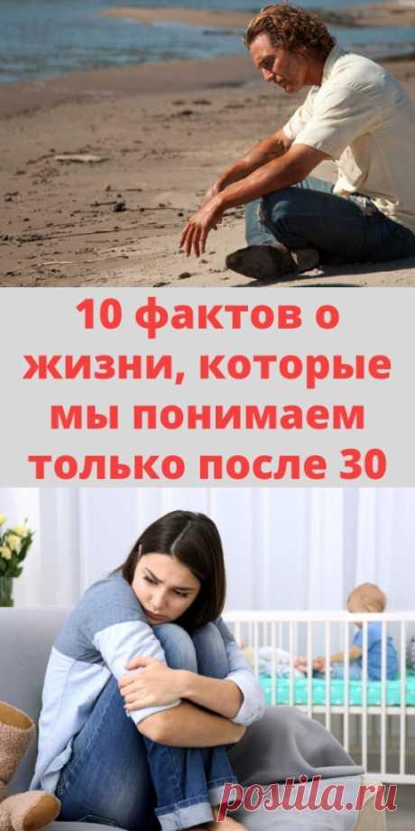 10 фактов о жизни, которые мы понимаем только после 30 - My izumrud