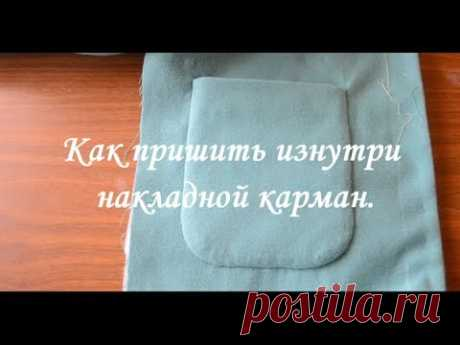 (12) Как пришить изнутри накладной карман - YouTube