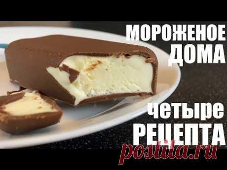 4 рецепта домашнего МОРОЖЕНОГО