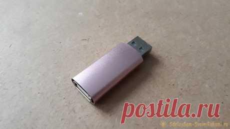 Как сделать USB переходник для безопасной зарядки телефона в общественных местах Все мы, время от времени, по разным причинам, пользуемся зарядными USB портами в общественных местах. В автобусах, остановках, гостиницах, и т.д. Кто-то не уследил за уровнем заряда при выходе из дома, кто-то забыл внешнее зарядное устройство, у кого-то слабенький аккумулятор – неважно. Важно не