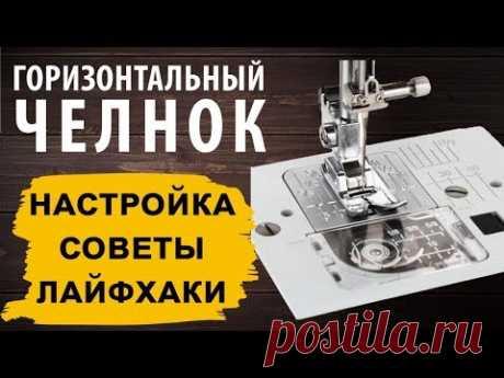 Горизонтальный челнок - ЛАЙФХАКИ, СОВЕТЫ и НАСТРОЙКА - YouTube