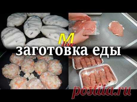 Заготовка полуфабрикатов /Заморозка еды /Заготовка еды/ Как облегчить жизнь
