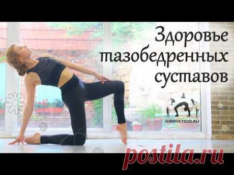 Простые упражнения для ТАЗОБЕДРЕННЫХ СУСТАВОВ / Поддерживаем здоровую подвижность ТБС