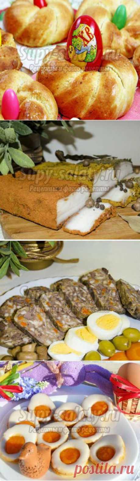 Пасха » Сайт супы и салаты, рецепты, фоторецепты, блюда из мяса, блюда из рыбы, блюда из овощей, выпечка, торты, напитки, джемы, варенье, десерты