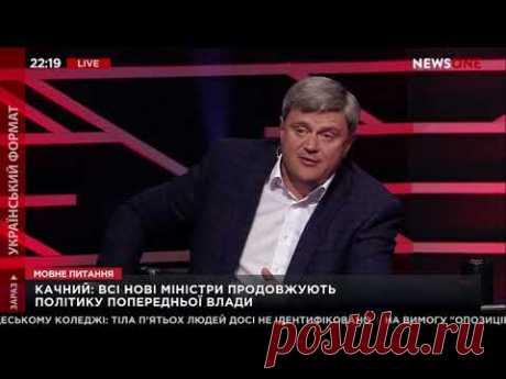 Я буду говорить на русском языке на всех эфирах до тех пор, пока его притесняют – Качный 11.12.19