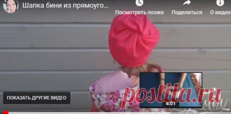 Шапка бини из прямоугольника ткани с необычной макушкой. Без выкройки. — Яндекс.Видео