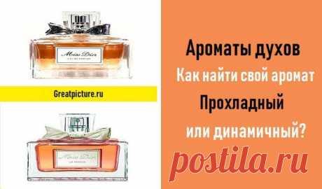 Ароматы духов.Как найти свой аромат...  Выбор своего аромата парфюма – это целое искусство. Ведь среди множества флакончиков необходимо найти то, что ассоциируется с внутренним миром и внешними данными. То, что пленяет, завораживает и не д…