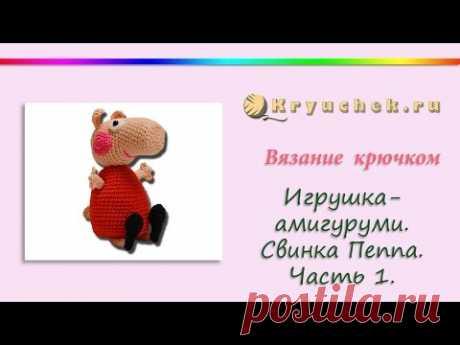 Свинка Пеппа. Игрушка. Амигуруми. Часть 1 (Peppa Pig. Toy. Amigurumi. Part 1)