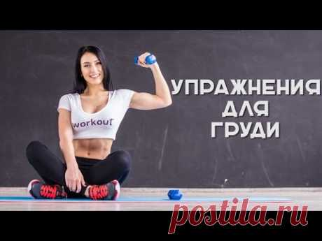 Упражнения для груди [Workout | Будь в форме]