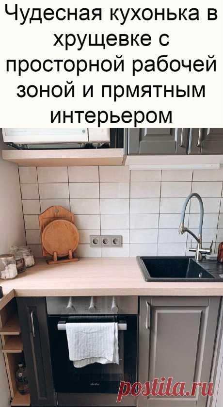 Чудесная кухонька в хрущевке с просторной рабочей зоной и прмятным интерьером