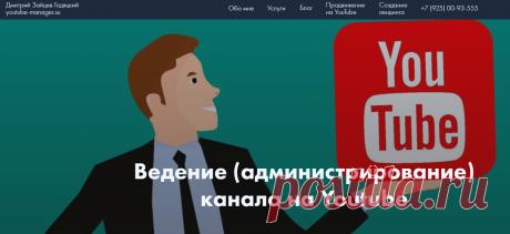 Ведение (администрирование) канала на Youtube Продвижение ютуб канала Раскрутка видео на ютуб Youtube для бизнеса и влогинга