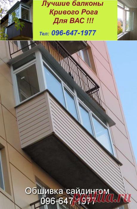 обшить балкон снаружи сайдингом https://balkon.dp.ua/наружная-обшивка/
