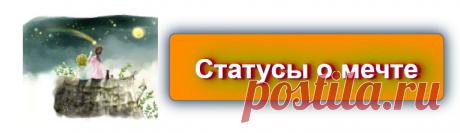 Короткие статусы о мечте Источник: https://blog-citaty.blogspot.com/2019/12/mechta-status-post-1.html