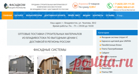 Купить стройматериалы в интернет-магазине оптом - ООО «Восточное»