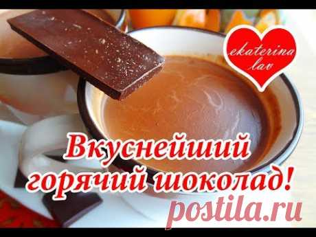 Горячий шоколад! Густой! Быстрый и доступный рецепт!