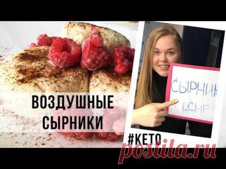 КЕТО-СЫРНИКИ для СТРОЙНОЙ ФИГУРЫ. ЛЕГКО, БЫСТРО, ВКУСНО.