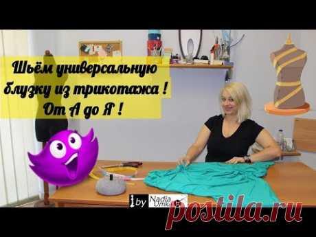 Шьём универсальную блузку из трикотажа ! От А до Я ! by Nadia Umka !
