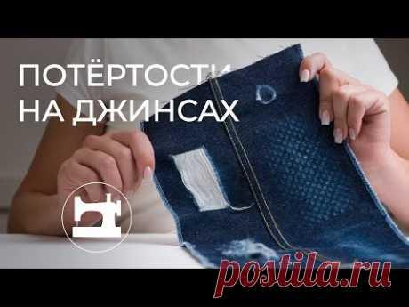 Как сделать потёртости на джинсовых тканях