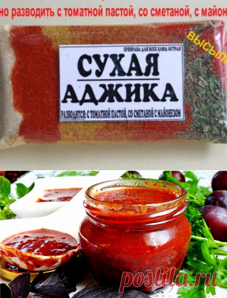 Мы предлагаем 3 вида настоящей Абхазской аджики: Красную, ореховую и зеленую. На вскус аджика пикантная, приготовлена по старинным рецептам Абхазии на основе копченного перца, чеснока, свежей зелени и конечно же пряных трав, которые растут в абхазии