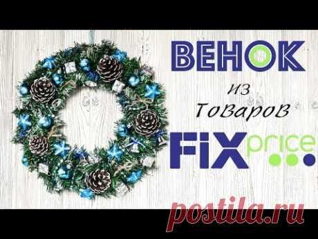Рождественский ВЕНОК из товаров FIX PRICE ☆ ПРАЗДНИЧНЫЙ ДЕКОР своими руками