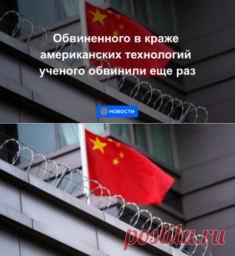 Обвиненного в краже американских технологий ученого обвинили еще раз - Новости Mail.ru