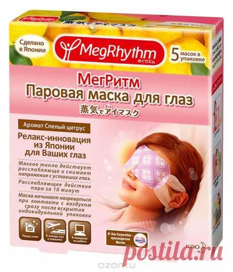 MegRhythm Паровая маска для глаз (Спелый цитрус) 5 шт — купить в интернет-магазине OZON.ru с быстрой доставкой