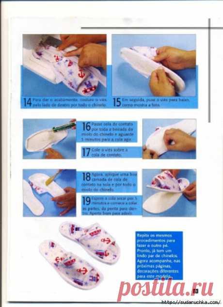 Домашние тапочки - фото описание мастер класса по пошиву.