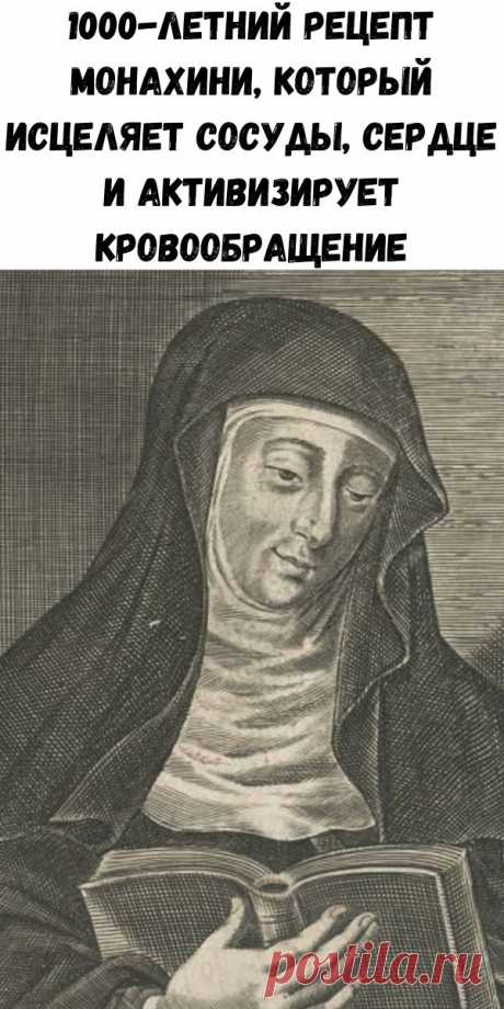 1000-летний рецепт монахини, который исцеляет сосуды, сердце и активизирует кровообращение - Советы для тебя
