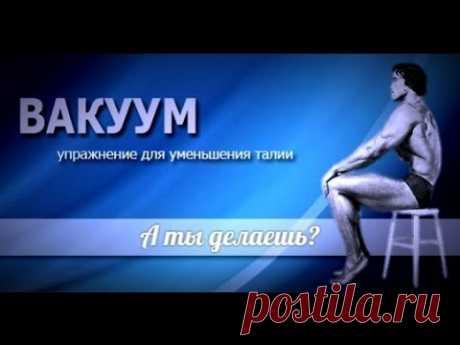 УМЕНЬШАЕМ ТАЛИЮ Упражнение ВАКУУМ от HeavyMetalGYM - YouTube