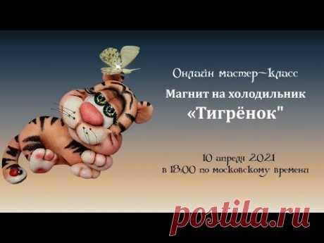 Онлайн мастер-класс: Магнит на холодильник «Тигрёнок» Автор: Елена Лаврентьева