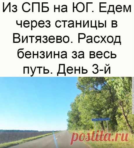 Из СПБ на ЮГ. Едем через станицы в Витязево. Расход бензина за весь путь. День 3-й