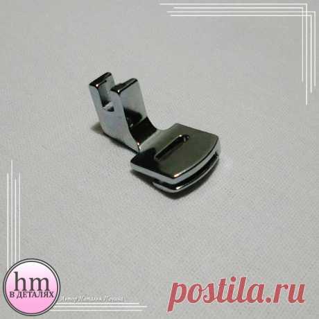 Лапка для сборки - мини обзор и личное мнение   Блог Натальи Пачиной   handmade в деталях   Яндекс Дзен
