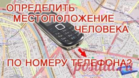 Как Найти Человека По Номеру Телефона | Вычисление Местонахождения — Полезные советы