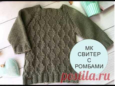 Вяжем хлопковый свитер спицами узором ромбы на 1- 2 года
