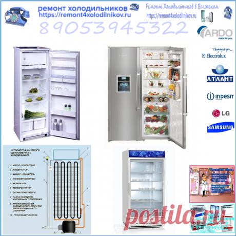 ~-**«»`»Ремонт холодильников Ardo»`»«**-~ — ремонт холодильников