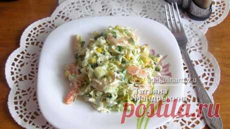 Салат с креветками - рецепт пошаговый с фото
