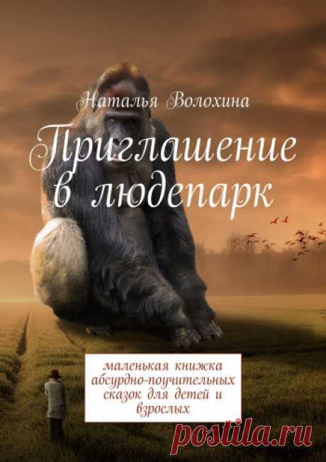 Назначьте цену на книгу сами и купите по своей цене. До конца акции 11 дней. Приглашение в людепарк - Маленькая книжка абсурдно-поучительных сказок для детейи взрослых - Наталья Волохина — Ridero.