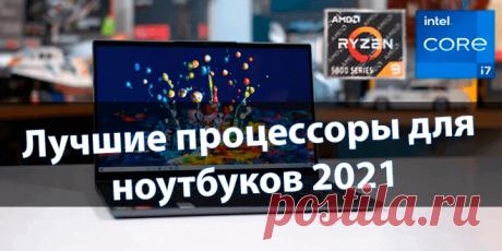 Лучшие процессоры для ноутбуков 2021 | Windd.ru Очень жаркое начало 2021 года. Компания AMD представляет 13 моделей мобильных процессоров Ryzen 5000 (для ноутбуков). Intel выпустила 11-е поколение