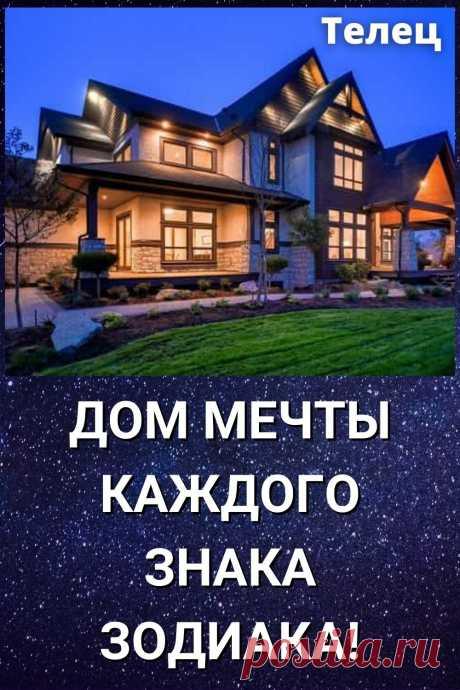Дом мечты каждого знака Зодиака!